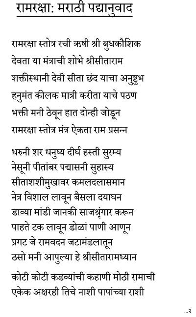 Shri Ram Raksha Stotra In Hindi Pdf